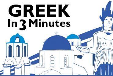 Parole Greche Utili? Ecco il mini dizionario per le vostre vacanze!