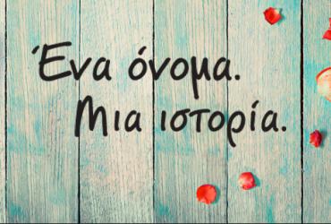 Ecco cosa troverete sempre in una dispensa greca!