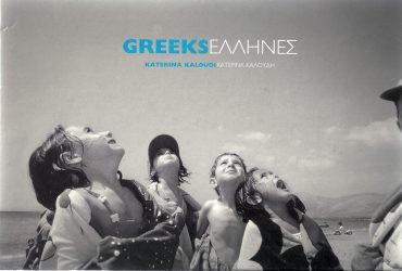 Perché andare in Grecia? Per morire d'infarto e…